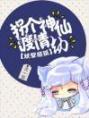 妖孽萌狐:拐个神仙渡情劫